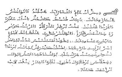 Arabialaista kirjoitusta